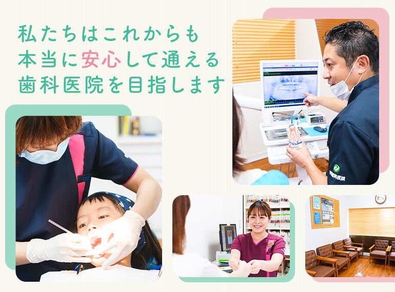 私たちはこれからも本当に安心して通える歯科医院を目指します